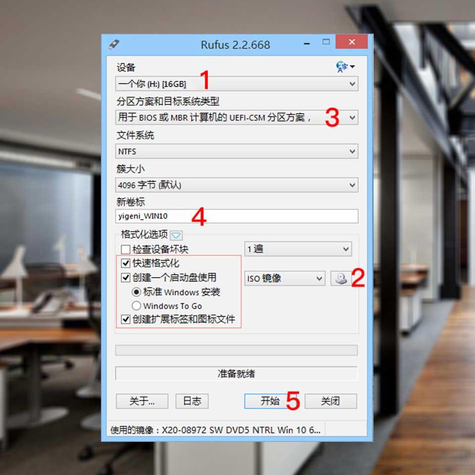 Windows系统U盘启动安装盘