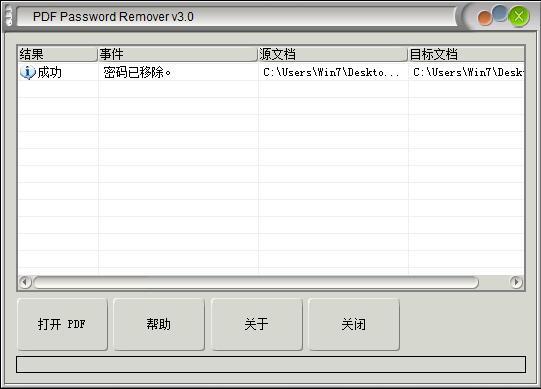 PDF密码破解器下载