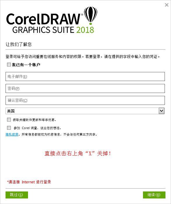 CorelDRAW Graphics Suite 2018下载+注册机