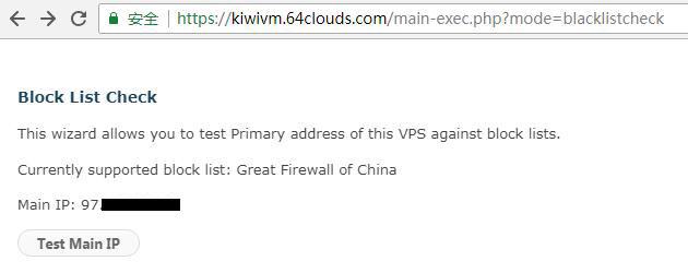 更换ss服务器IP