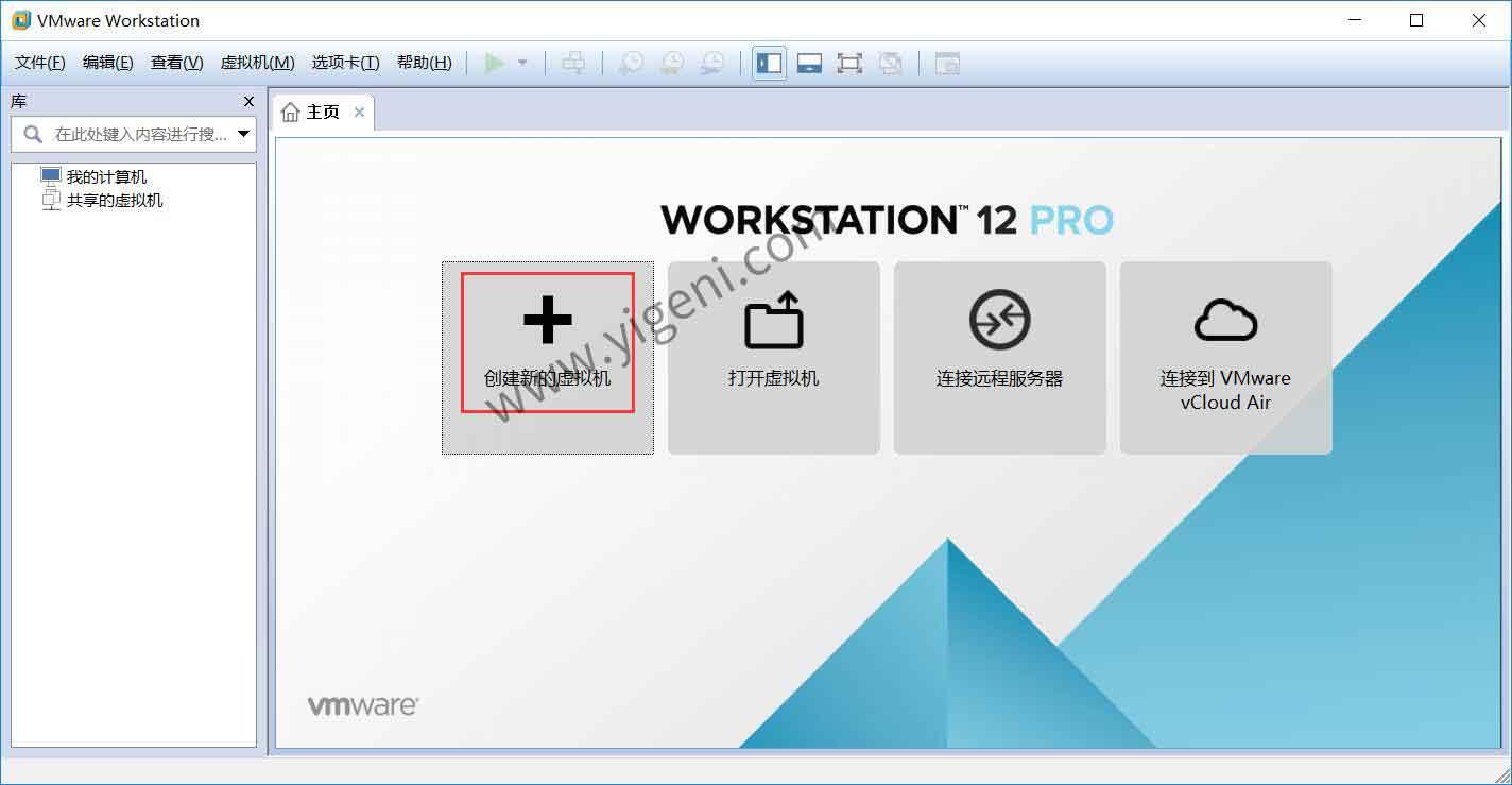 虚拟机Vmware Workstation pro下载