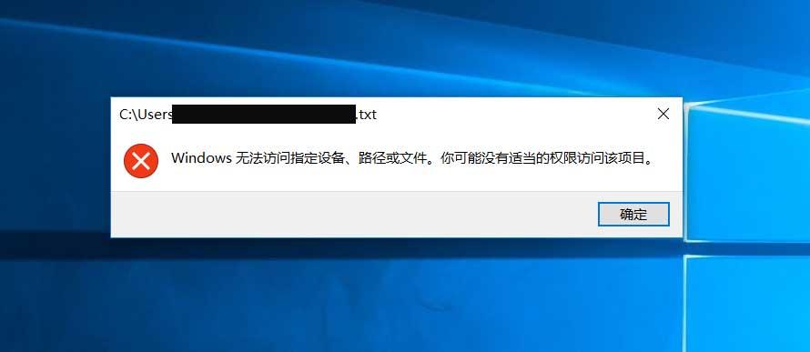 Windows无法访问指定设备、路径或文件