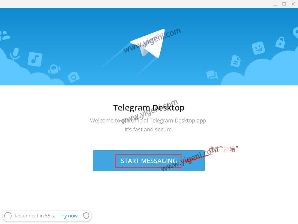 Telegram电报最好用的聊天工具