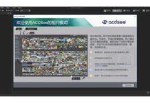 ACDSee Ultimate 10完美破解下载