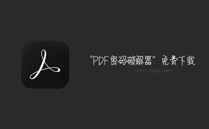 PDF密码破解器免费下载