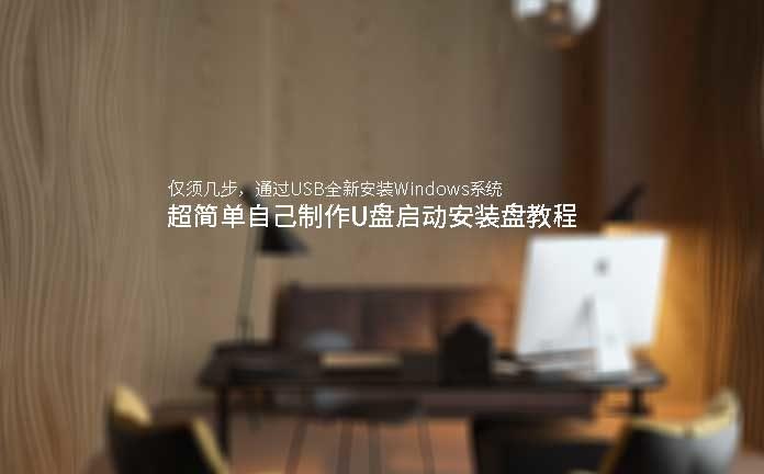 制作Windows系统启动盘