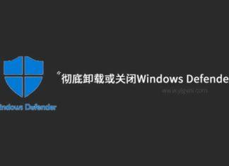 如何卸载Windows Defender