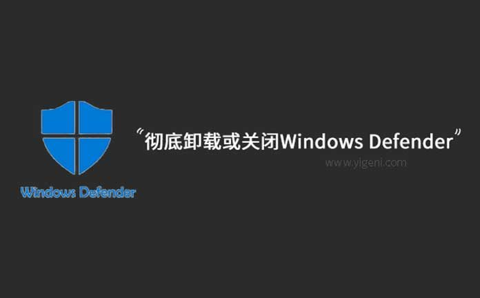 如何卸载Windows Defender