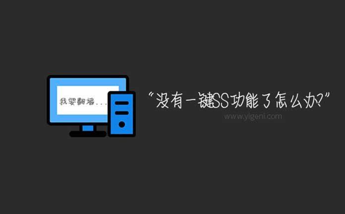 一键脚本搭建ss服务器
