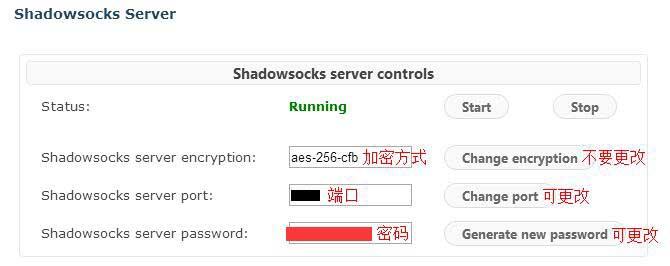 搭建SS服务器