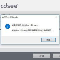 ACDSee Ultimate 10官方原版完美破解